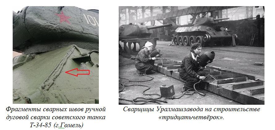 #интересные_факты_ГГПК.Сварка во времена ВОВ.