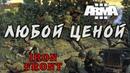 Зачистка деревни от немцев. Любой ценой. Iron Front Arma 3 Red Bear