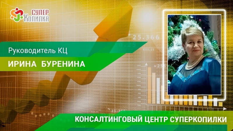 Руководитель Консалтингового Центра СуперКопилки Ирина Буренина