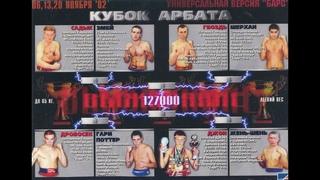 """Кубок Арбата  """"Выживание-2"""" -65кг. Турнир ноябрь 2002г."""