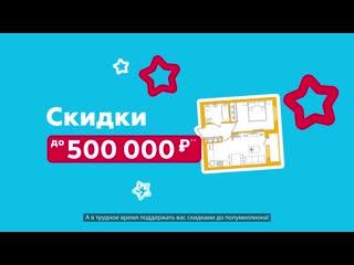 Скидки до 500 тыс.рублей от Застройщика №1!