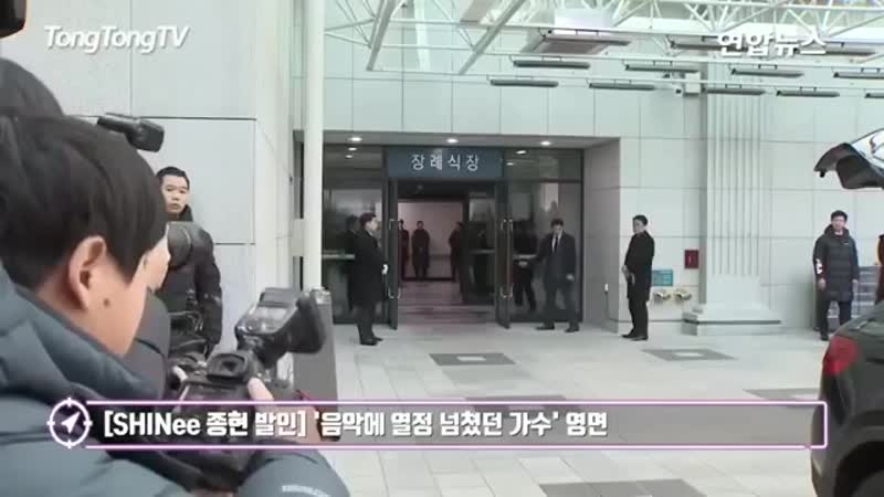 SHINEE JONGHYUN Похороны Джонхёна До слёз скачатьвидеосютуба рф mp4