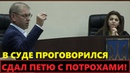 Всё Пашинский дал показания в суде на Порошенка