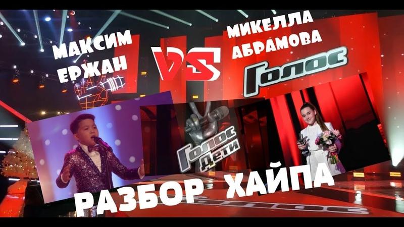 МИКЕЛЛА АБРАМОВА VS МАКСИМ ЕРЖАН РАЗБОР ХАЙПА ШОУ ГОЛОС ДЕТИ