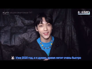 T:TIME Happy New Year 2020 - TXT