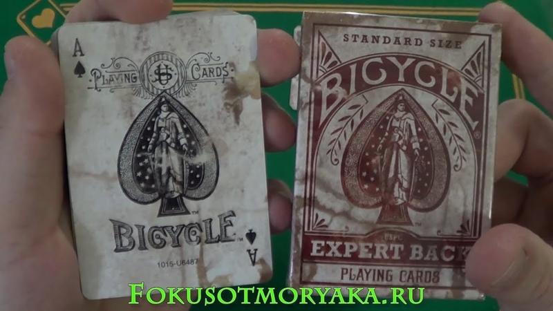 Обзор РЕДКОЙ Колоды BICYCLE EXPERT BACK / Купить Карты для Фокусов и Покера покер