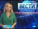 Выпуск «Вести-Иркутск. События недели» 11.08.2019 0840