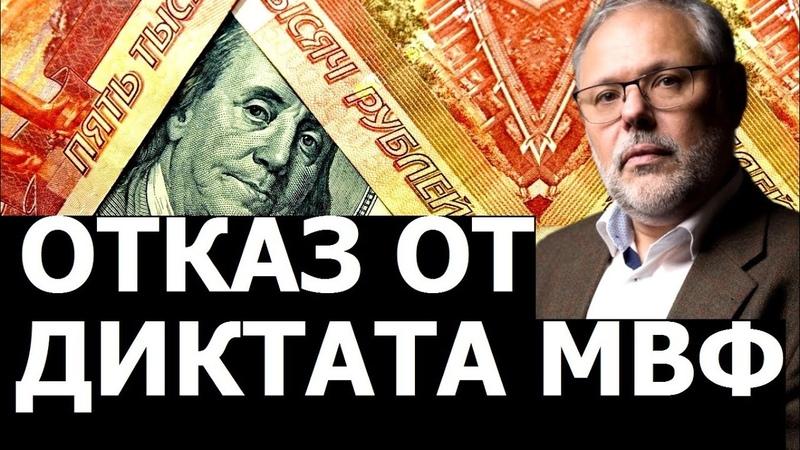 Кто рисует курс рубля и как его сделать инвестиционной валютой Михаил Хазин
