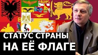 Чем отличаются флаги настоящих государств. Валерий Пякин.
