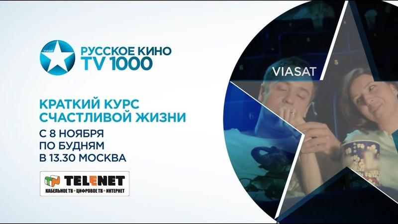 В сети TELENET с 8 ноября в 14 30 на ТВ 1000 Русское кино Краткий курс счастливой жизни