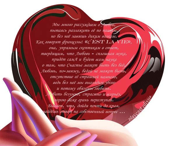 разделе фасадные красивые открытки о любви алине действительности отзыв