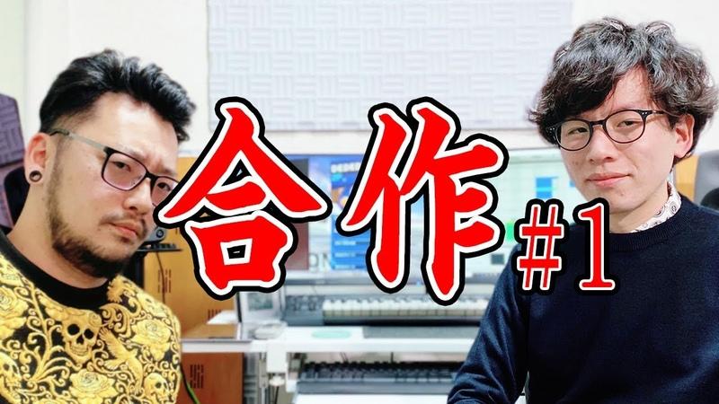 合作CD 「HYPER DUO」の進捗! DJ Myosuke aran 1
