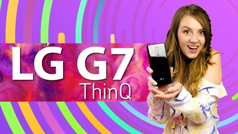 LG G7 ThinQ – ЗВУЧИТ НЕПЛОХО- обзор от Ники