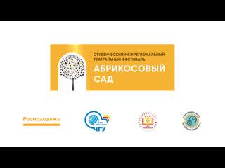 """Открытие студенческого межрегионального театрального фестиваля """"Абрикосовый сад"""""""