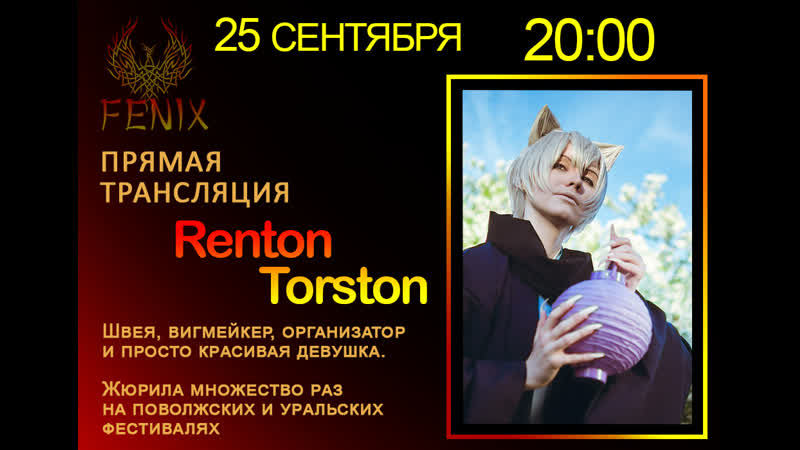Fenix фестиваль визуаль Live