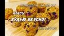 Кексы без Муки Лучший Рецепт при похудении Кексы Худею Вкусно Ем и Худею Похудела на 43 кг
