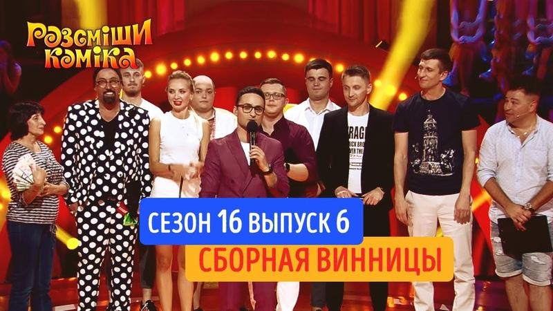 Рассмеши Комика. Сезон 16. Выпуск 6 от 9.11.2019 | Лучшие приколы