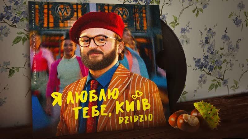 DZIDZIO Дзидзьо Я люблю тебе Київ Премьера клипа 2020