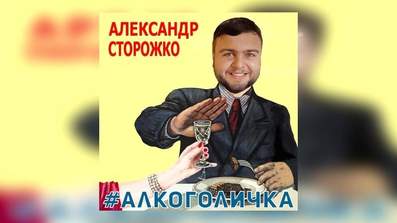 Алкоголичка пародия на Артура Пирожкова Премьера клипа 2019