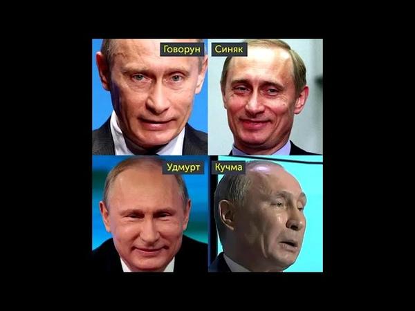 Всё схвачено. Двойники Путина. 17.03.20 г.