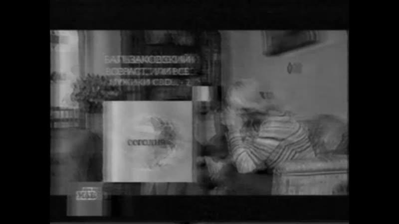 Бальзаковский возраст, или все мужики сво... 2 (НТВ, 29.12.2005) Анонс