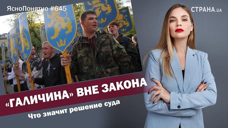 Галичина вне закона Что значит решение суда ЯсноПонятно 645 by Олеся Медведева