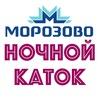 Ночной каток Морозово 7 декабря