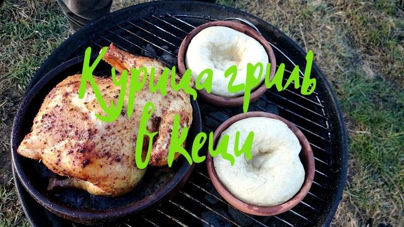 Самая вкусная курица гриль в кеци с хлебными лепешками