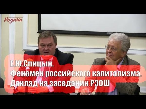 Спицын Е Ю и Катасонов В Ю тема Феномен российского капитализма Доклад на заседании РЭОШ