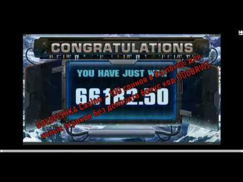 🤑GOLDFISHKA Casino — 100 спинов без депозита