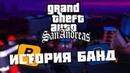 История банд в GTA SA Лас - Вентурас Часть 3