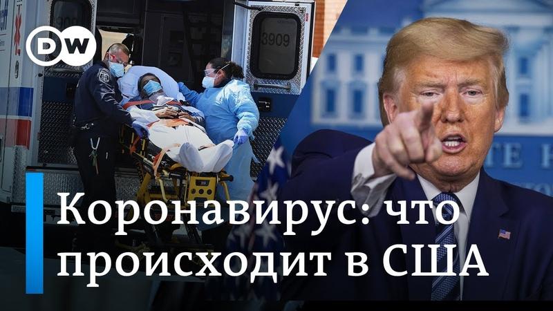 Коронавирус страшные кадры из США и как помогают бизнесу в Германии и России DW Новости 08 04 20