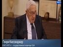 Генри Киссинджер о развале СССР