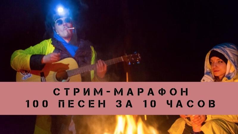 СТРИМ МАРАФОН 100 ПЕСЕН ЗА 10 ЧАСОВ С ТАЙМ КОДАМИ