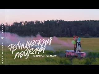 Премьера! МИША МАРВИН feat. ХАННА - Французский Поцелуй (Acoustic version) ft.и