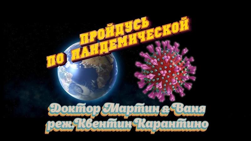 ПРОЙДУСЬ ПО ПАНДЕМИЧЕСКОЙ Доктор Мартин feat Ваня реж Квентин Карантино