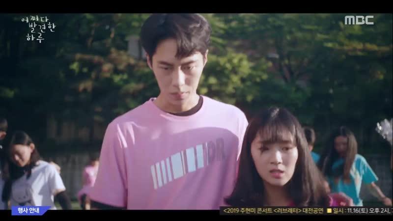 MBC 수목미니시리즈 [어쩌다 발견한 하루] 7회 (수) 2019-10-23 밤8시55분 (MBC 뉴스데스크-대전)