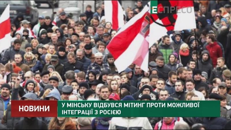 У Мінську відбувся мітинг проти можливої інтеграції з Росією