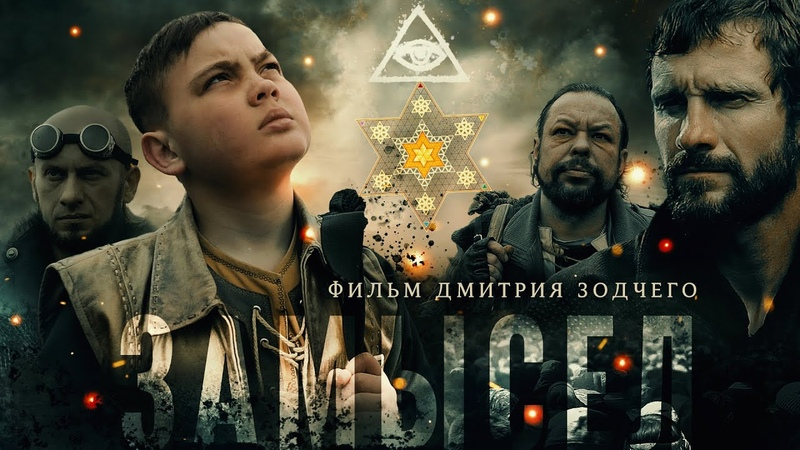 Фильм «ЗАМЫСЕЛ» (2019) | Киностудия «Донфильм» | Смысловое кино