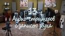Аудио-стримеры. Мега-обзор с записью звука. Audio streamers review. soundex_review