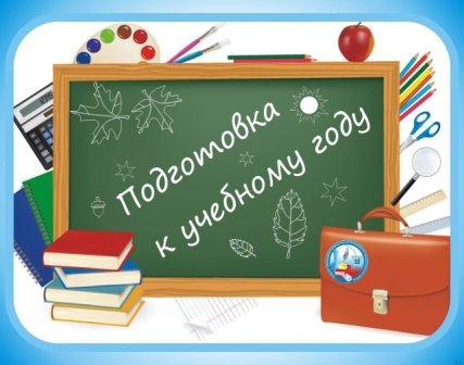 Школьная форма и принадлежности для будущих первоклассников