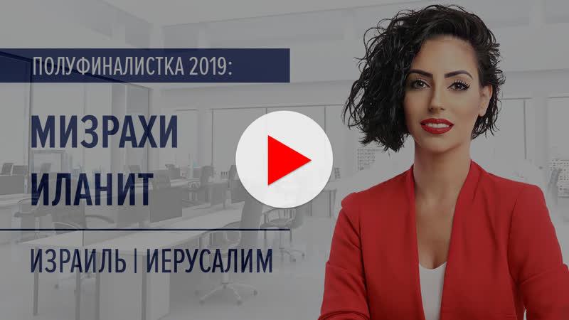 Мучник Иланит – полуфиналистка «Мисс Офис – 2019», г. Иерусалим