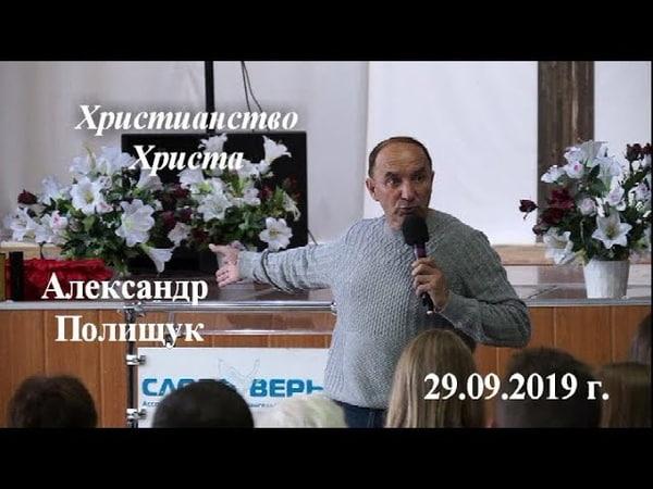 Христианство Христа Александр Полищук 29 09 2019г