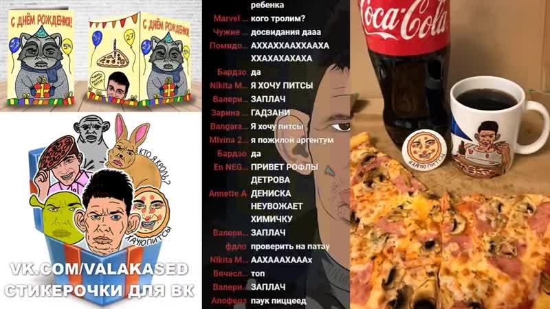 рофлы детрова я хочу пиццы