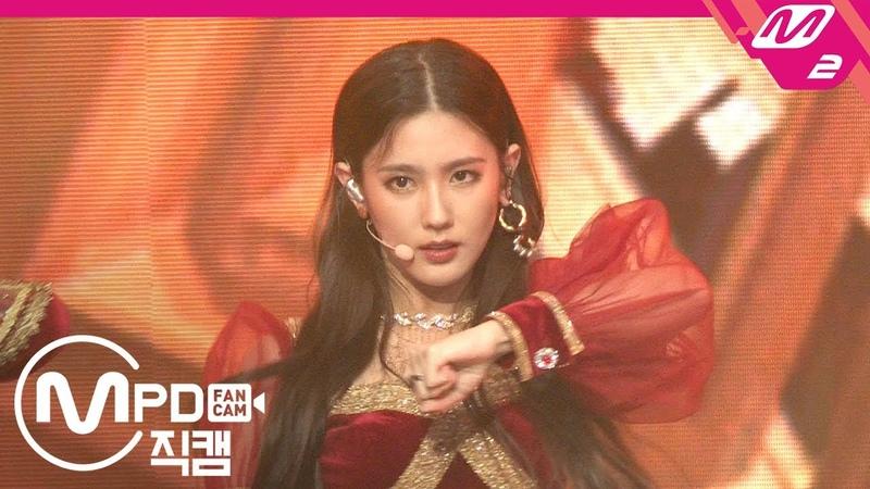 [MPD직캠] (여자)아이들 미연 직캠 4K 'LION' ((G)I-DLE MI YEON FanCam) | @퀸덤_2019.10.31