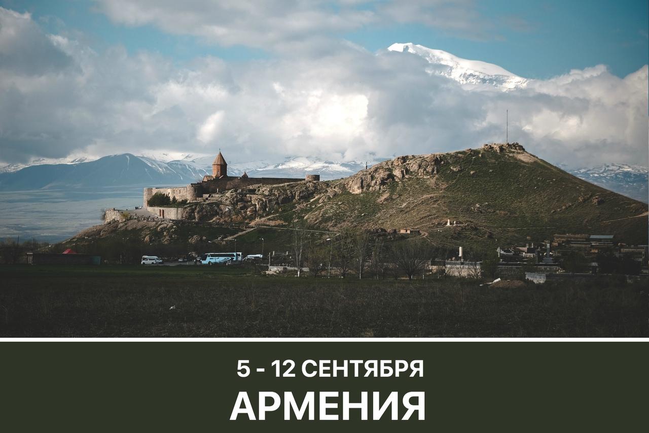 Афиша Тюмень Армения / 5 - 12 сентября / Арагац