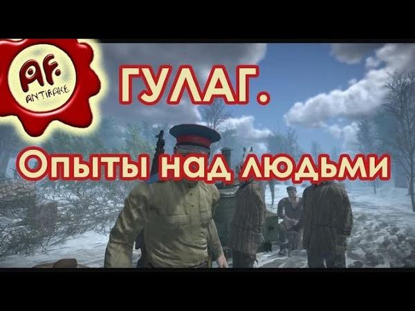 ГУЛАГ Долина Смерти обвинение СССР в опытах над людьми