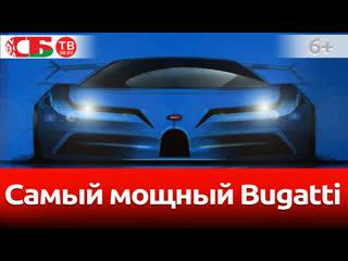 Самый мощный Bugatti | видео обзор авто новостей
