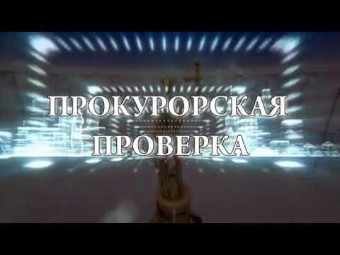 Прокурорская проверка 12 (18.10.19) Вурнарский, Ибресинский Красноармейский и Ядринский районы