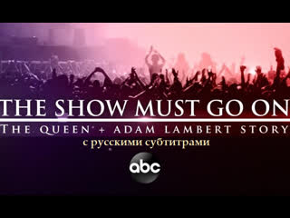 The show must go on the queen adam lambert story с русскими субтитрами